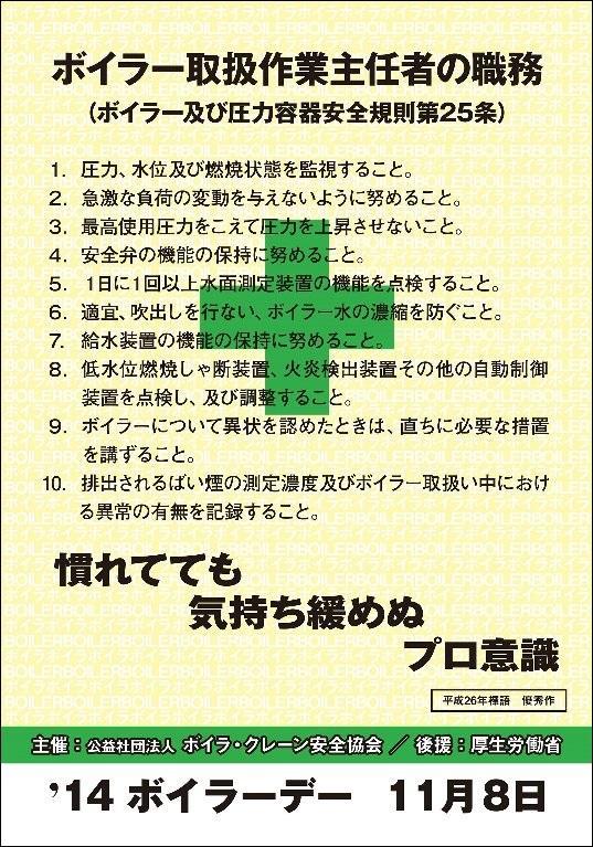 http://www.bcsa.or.jp/boilerday/B2014s.jpg